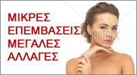 banner-frontpage-ΜΙΚΡΕΣ-ΕΠΕΜΒΑΣΕΙΣ-ΜΕΓΑΛΕΣ